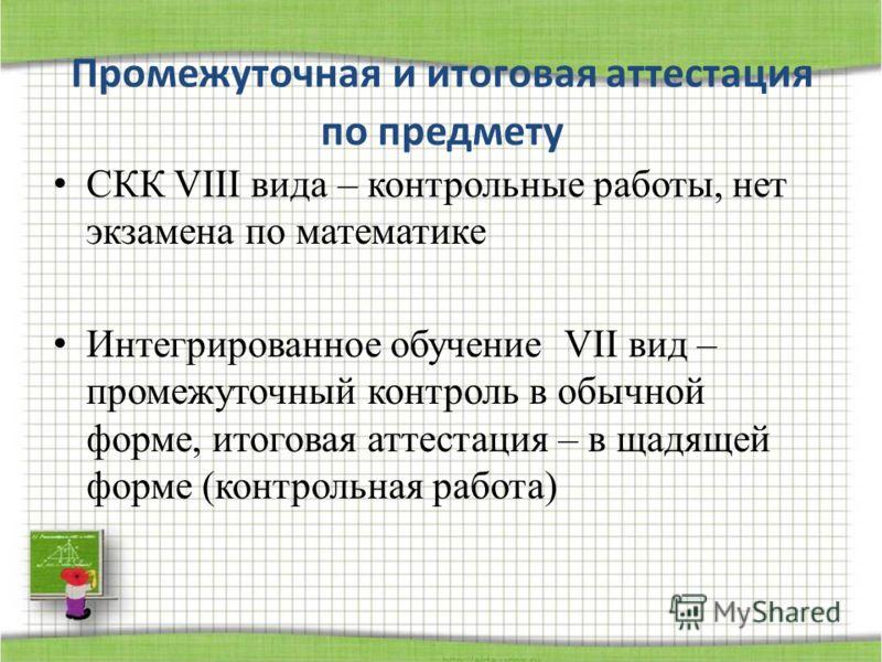 Презентация на тему Индивидуализация образовательного процесса в  8 Промежуточная и итоговая аттестация по предмету СКК viii вида контрольные работы нет экзамена
