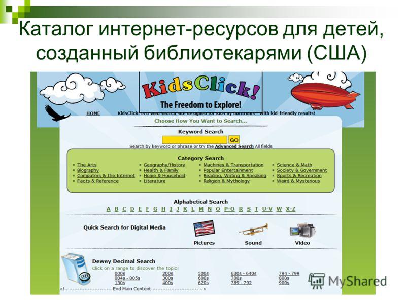 Каталог интернет-ресурсов для детей, созданный библиотекарями (США)