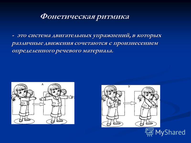 Фонетическая ритмика - это система двигательных упражнений, в которых различные движения сочетаются с произнесением определенного речевого материала. Фонетическая ритмика - это система двигательных упражнений, в которых различные движения сочетаются