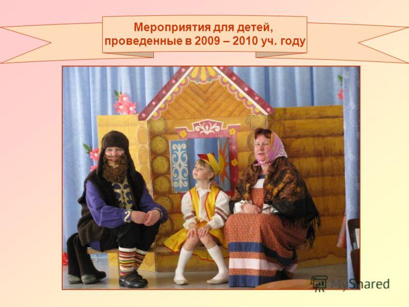Мероприятия для детей, проведенные в 2009 – 2010 уч. году