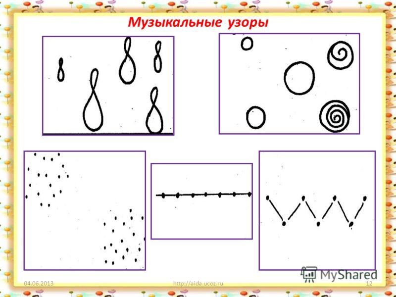 Музыкальные узоры 04.06.2013http://aida.ucoz.ru12