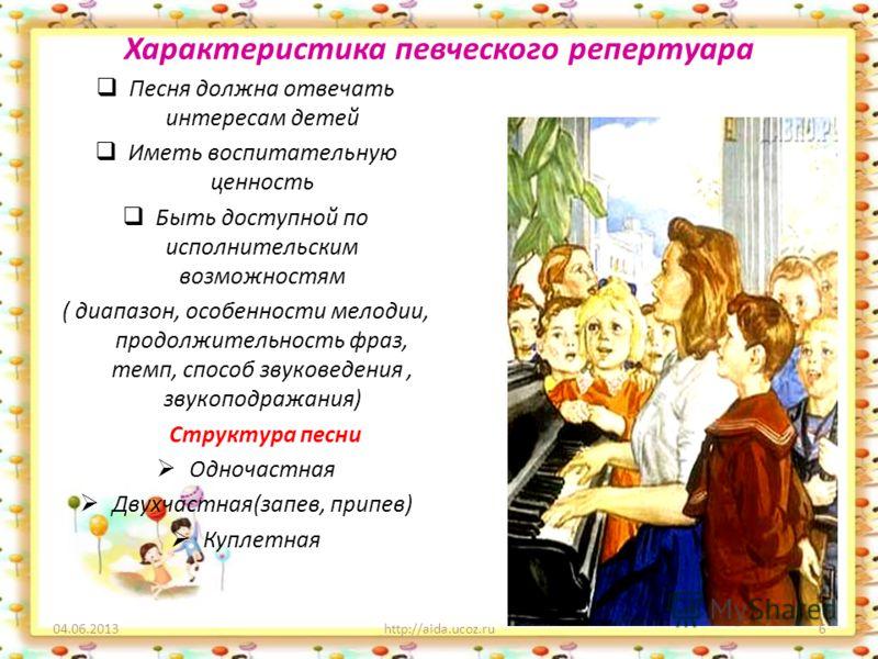 Характеристика певческого репертуара Песня должна отвечать интересам детей Иметь воспитательную ценность Быть доступной по исполнительским возможностям ( диапазон, особенности мелодии, продолжительность фраз, темп, способ звуковедения, звукоподражани