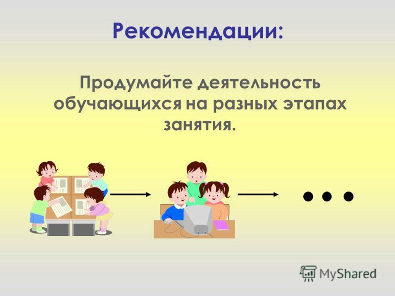 Рекомендации: Продумайте деятельность обучающихся на разных этапах занятия.