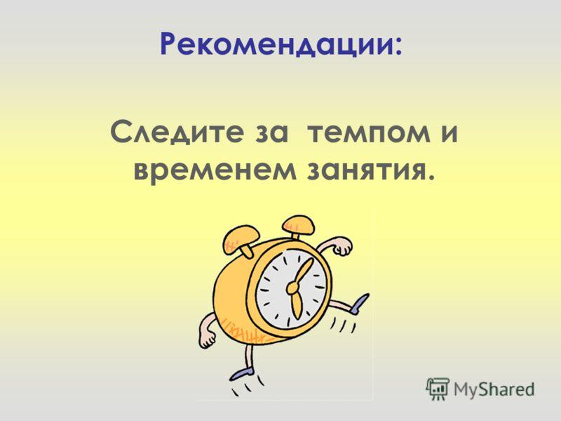 Рекомендации: Следите за темпом и временем занятия.
