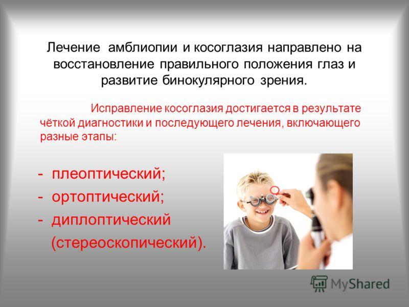 Пермь коррекция зрения медлайф пермь отзывы