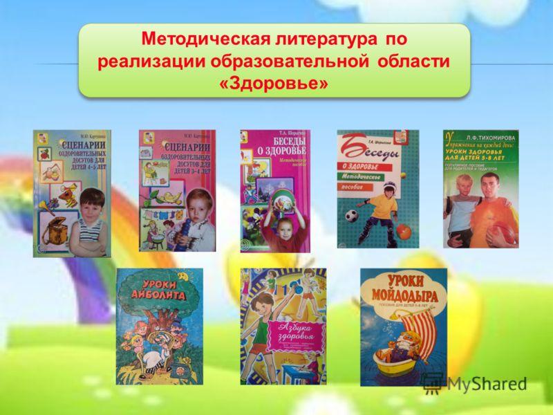 Методическая литература по реализации образовательной области «Здоровье»