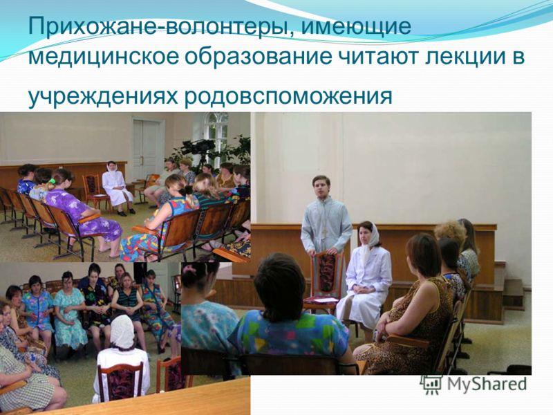 Прихожане-волонтеры, имеющие медицинское образование читают лекции в учреждениях родовспоможения