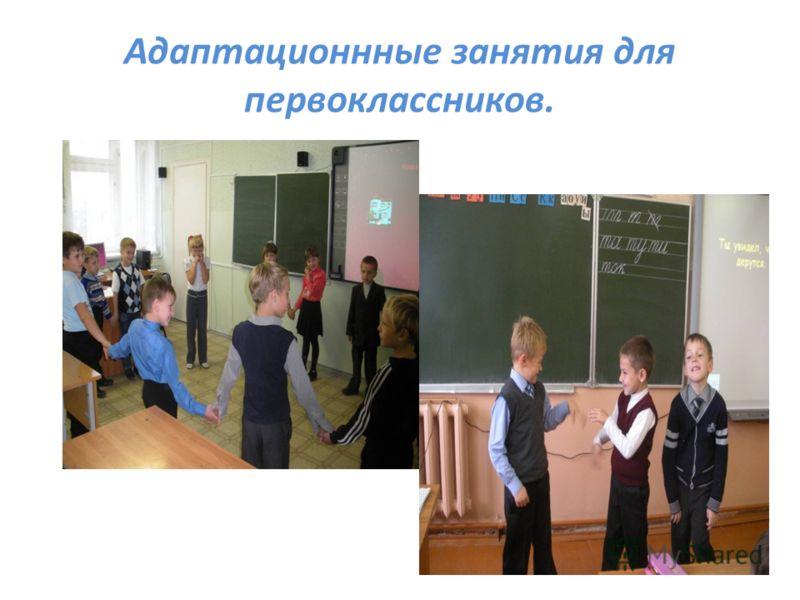 Адаптационнные занятия для первоклассников.