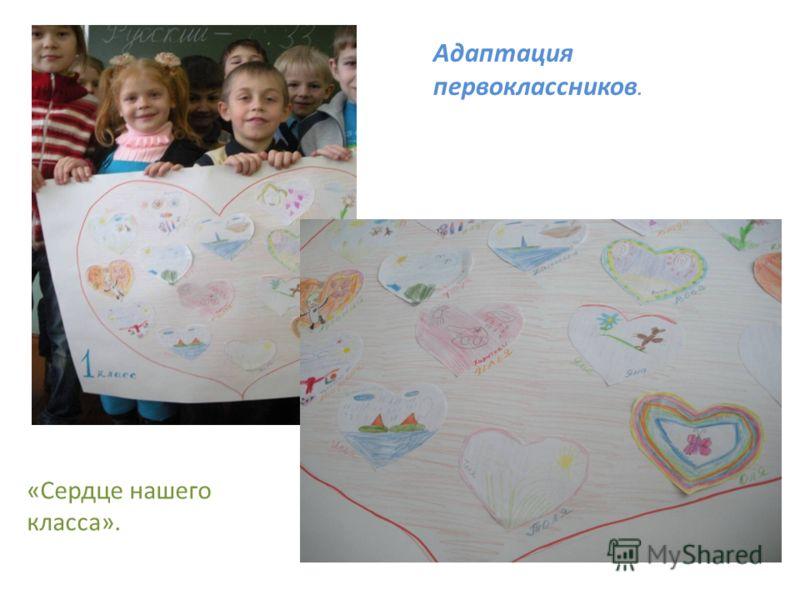 Адаптация первоклассников. «Сердце нашего класса».