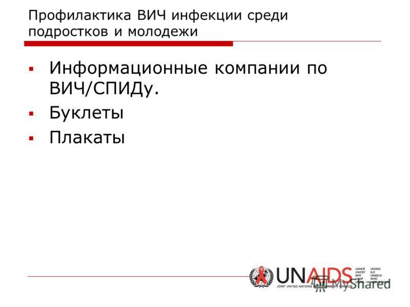 Профилактика ВИЧ инфекции среди подростков и молодежи Информационные компании по ВИЧ/СПИДу. Буклеты Плакаты