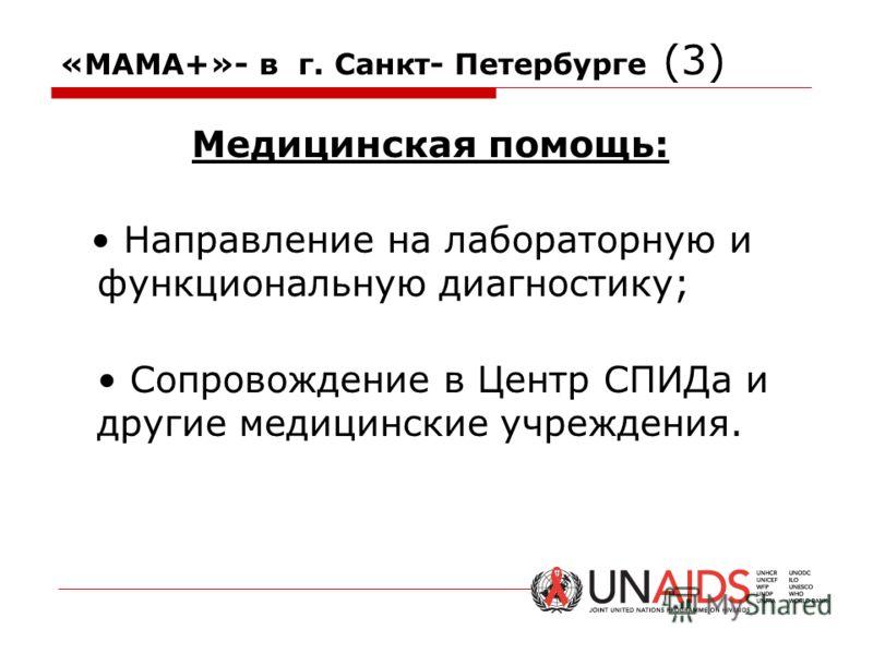 «МАМА+»- в г. Санкт- Петербурге (3) Медицинская помощь: Направление на лабораторную и функциональную диагностику; Сопровождение в Центр СПИДа и другие медицинские учреждения.