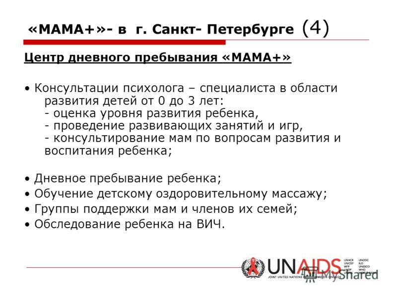 «МАМА+»- в г. Санкт- Петербурге (4) Центр дневного пребывания «МАМА+» Консультации психолога – специалиста в области развития детей от 0 до 3 лет: - оценка уровня развития ребенка, - проведение развивающих занятий и игр, - консультирование мам по воп
