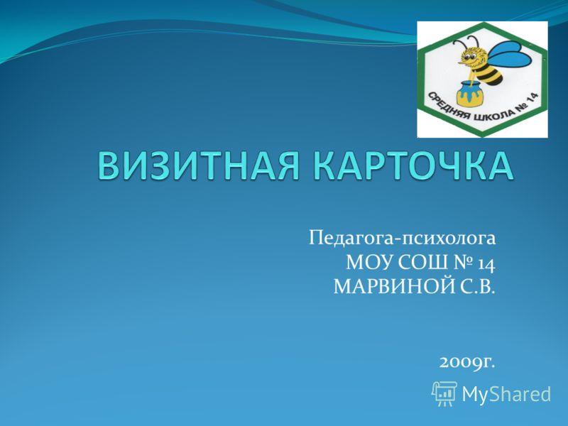 Педагога-психолога МОУ СОШ 14 МАРВИНОЙ С.В. 2009г.