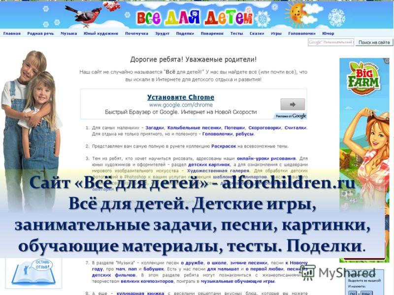 Сайт «Всё для детей» - alforchildren.ru Всё для детей. Детские игры, занимательные задачи, песни, картинки, обучающие материалы, тесты. Поделки Сайт «Всё для детей» - alforchildren.ru Всё для детей. Детские игры, занимательные задачи, песни, картинки