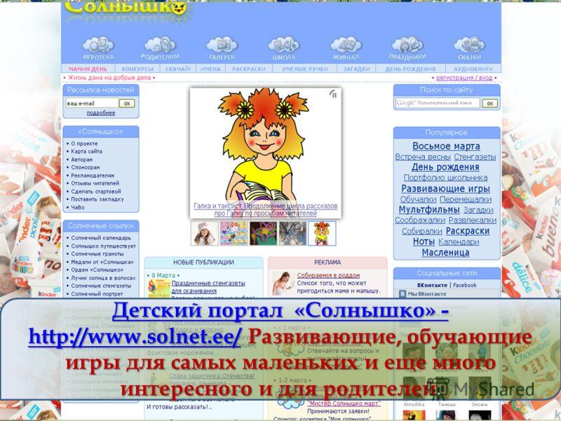 Детский портал «Солнышко» - http://www.solnet.ee/Детский портал «Солнышко» - http://www.solnet.ee/ Развивающие, обучающие игры для самых маленьких и еще много интересного и для родителей Детский портал «Солнышко» - http://www.solnet.ee/ Развивающие,