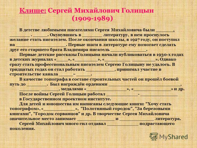 Клише: Сергей Михайлович Голицын (1909-1989) В детстве любимыми писателями Сергея Михайловича были ______, _______. _____. Окунувшись в _______ литературу, в нем проснулось желание стать писателем. После окончания школы, в 1927 году, он поступил на _