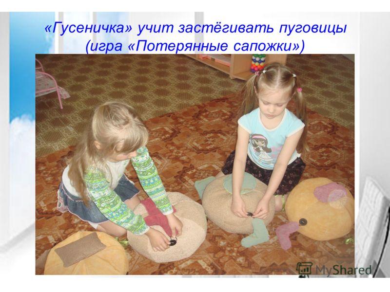 «Гусеничка» учит застёгивать пуговицы (игра «Потерянные сапожки»)