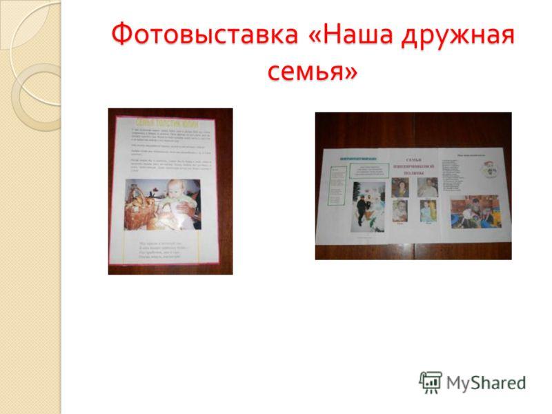 Фотовыставка « Наша дружная семья »