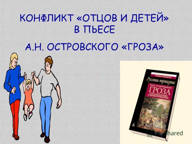КОНФЛИКТ «ОТЦОВ И ДЕТЕЙ» В ПЬЕСЕ А.Н. ОСТРОВСКОГО «ГРОЗА»