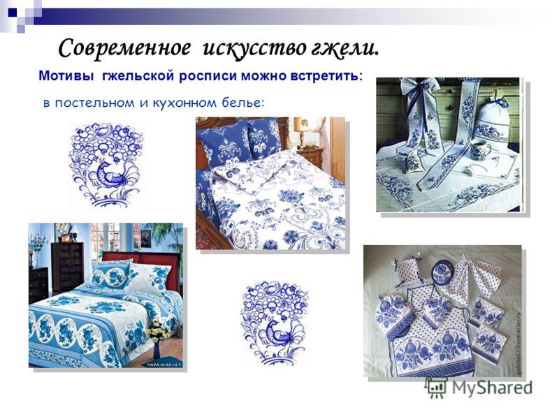 Современное искусство гжели. Мотивы гжельской росписи можно встретить: в постельном и кухонном белье: