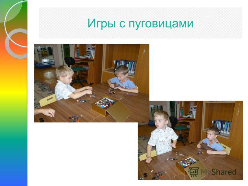 Игры с пуговицами