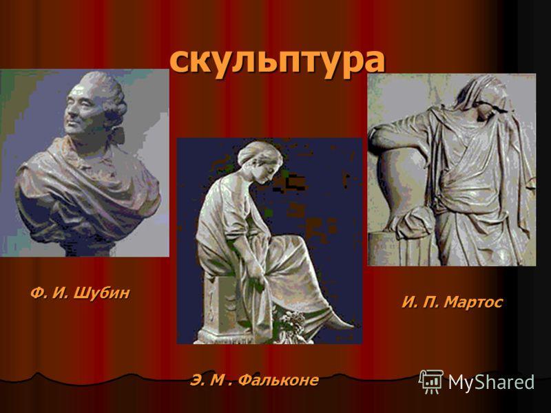 скульптура Ф. И. Шубин Э. М. Фальконе И. П. Мартос