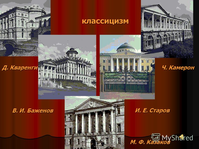 классицизм Ч. Камерон И. Е. Старов М. Ф. Казаков В. И. Баженов Д. Кваренги