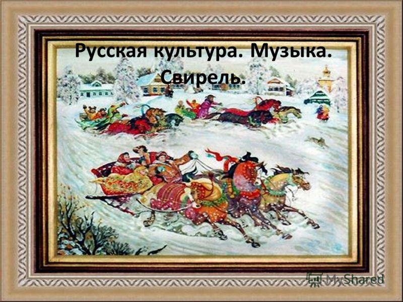 Русская культура. Музыка. Свирель.