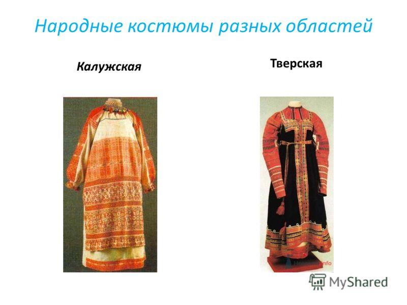 Народные костюмы разных областей Калужская Тверская