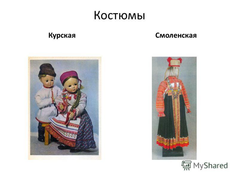 Костюмы КурскаяСмоленская