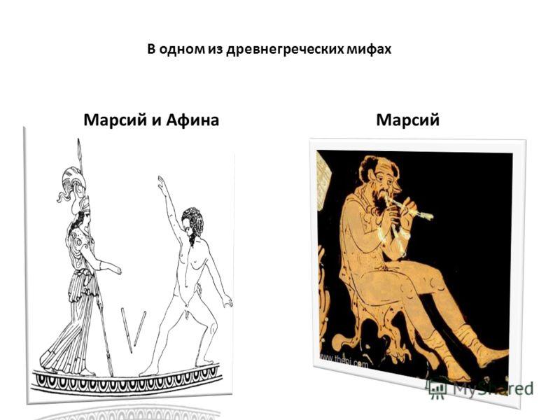 В одном из древнегреческих мифах Марсий и АфинаМарсий