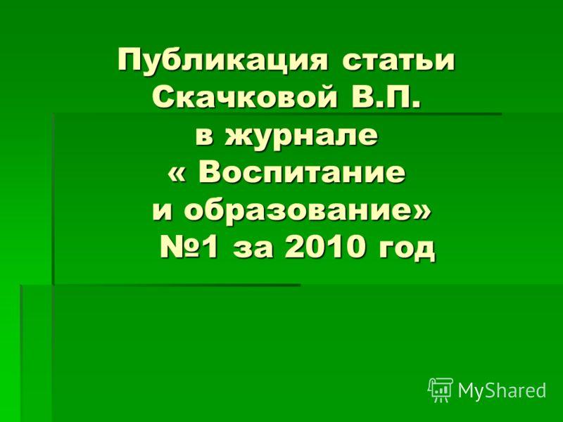 Публикация статьи Скачковой В.П. в журнале « Воспитание и образование» 1 за 2010 год