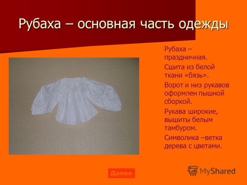 Рубаха – основная часть одежды Рубаха – праздничная. Сшита из белой ткани «бязь». Ворот и низ рукавов оформлен пышной сборкой. Рукава широкие, вышиты белым тамбуром. Символика –ветка дерева с цветами. Далее