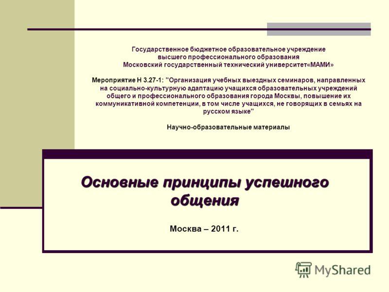Государственное бюджетное образовательное учреждение высшего профессионального образования Московский государственный технический университет«МАМИ» Мероприятие Н 3.27-1: