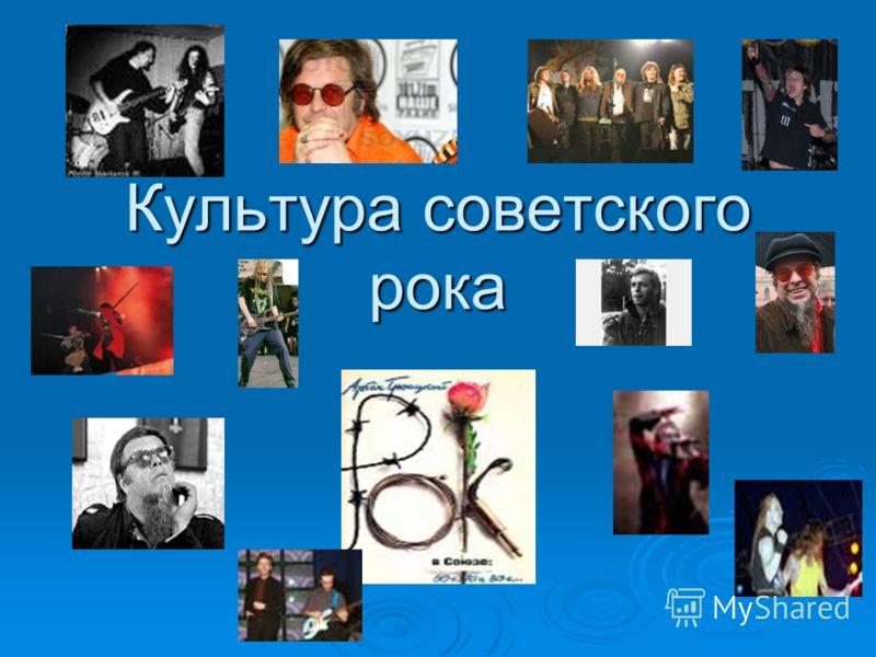 Культура советского рока