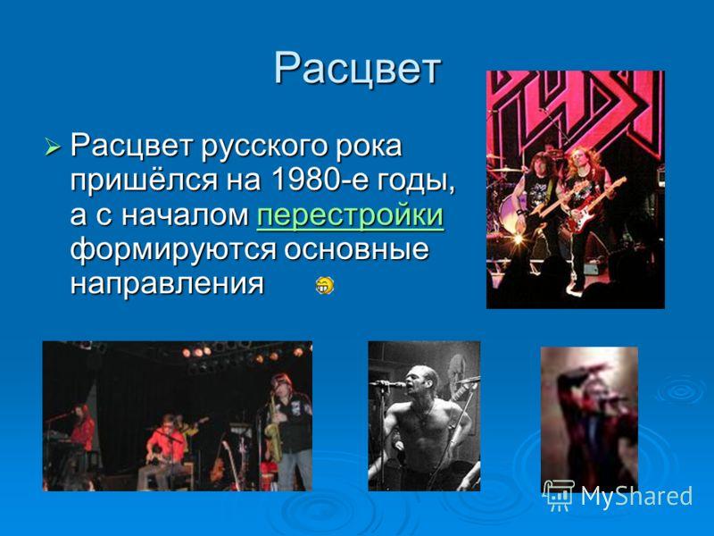 Расцвет Расцвет русского рока пришёлся на 1980-е годы, а с началом п п п п п ееее рррр ееее сссс тттт рррр оооо йййй кккк ииииформируются основные направления