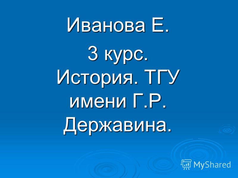 Иванова Е. 3 курс. История. ТГУ имени Г.Р. Державина.