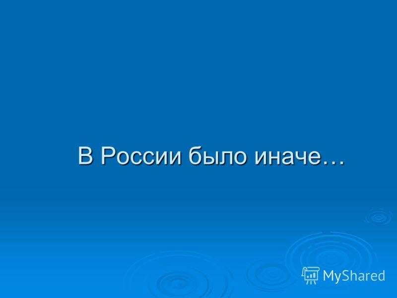 В России было иначе…