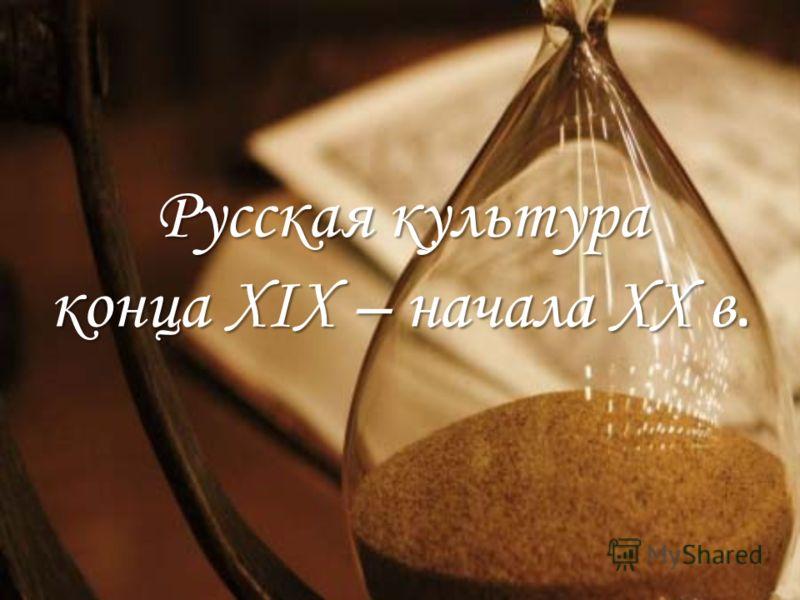 Русская культура конца XIX – начала XX в.