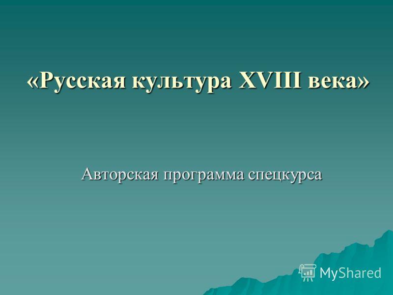 «Русская культура XVIII века» Авторская программа спецкурса