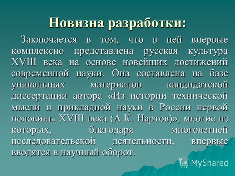 Заключается в том, что в ней впервые комплексно представлена русская культура XVIII века на основе новейших достижений современной науки. Она составлена на базе уникальных материалов кандидатской диссертации автора «Из истории технической мысли и при