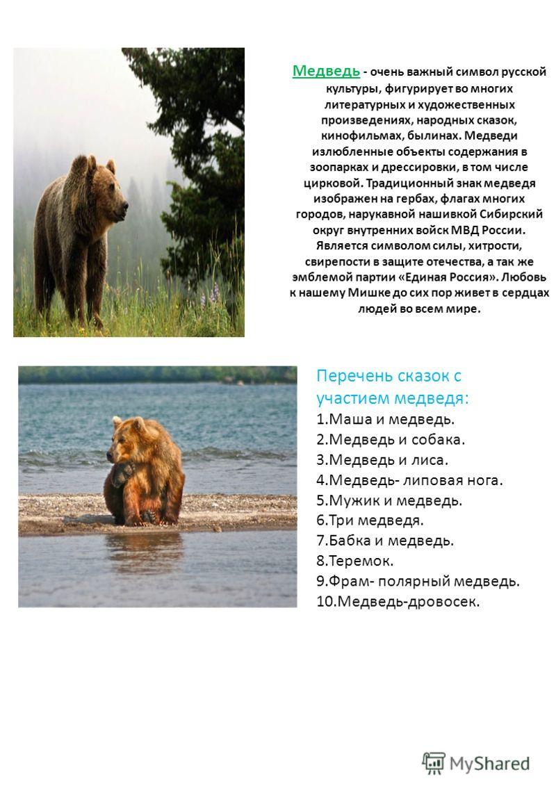 Медведь - очень важный символ русской культуры, фигурирует во многих литературных и художественных произведениях, народных сказок, кинофильмах, былинах. Медведи излюбленные объекты содержания в зоопарках и дрессировки, в том числе цирковой. Традицион