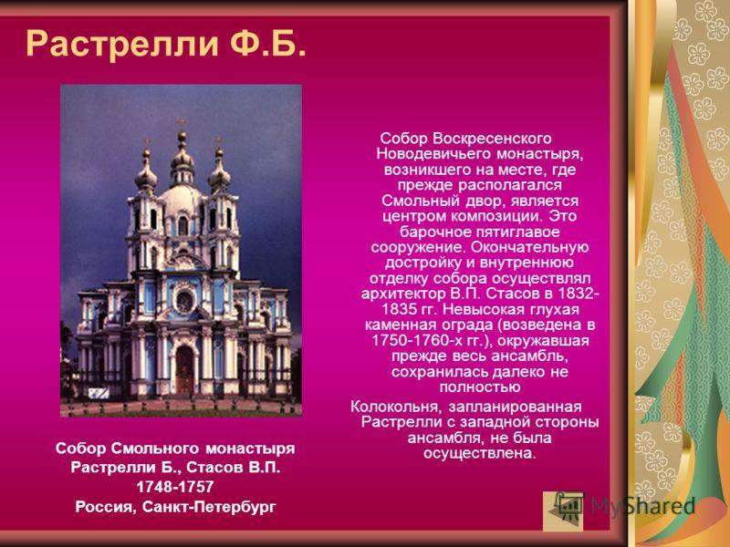 Растрелли Ф.Б. Собор Воскресенского Новодевичьего монастыря, возникшего на месте, где прежде располагался Смольный двор, является центром композиции. Это барочное пятиглавое сооружение. Окончательную достройку и внутреннюю отделку собора осуществлял
