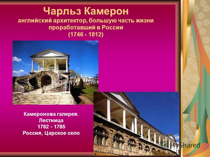 Чарльз Камерон английский архитектор, большую часть жизни проработавший в России (1746 - 1812) Камеронова галерея. Лестница 1782 - 1785 Россия, Царское село