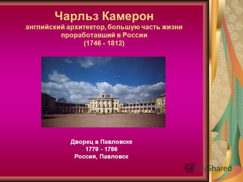 Чарльз Камерон английский архитектор, большую часть жизни проработавший в России (1746 - 1812) Дворец в Павловске 1779 - 1786 Россия, Павловск