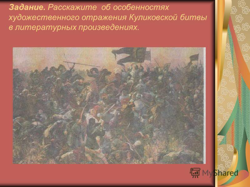Задание. Расскажите об особенностях художественного отражения Куликовской битвы в литературных произведениях.