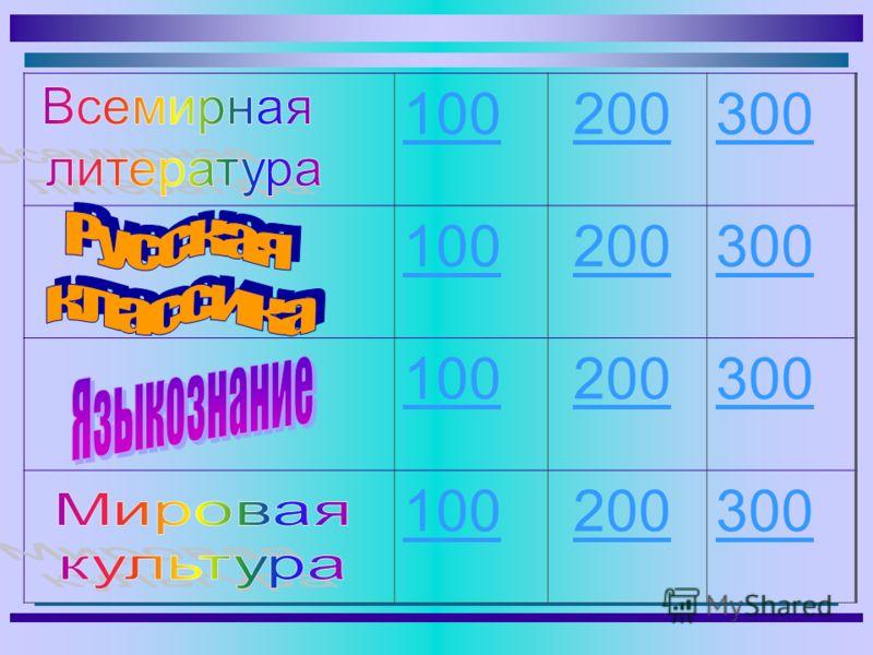 100 200 300 100 200 300 100 200 300 100 200 300