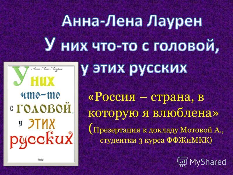 « Россия – страна, в которую я влюблена» ( Презертация к докладу Мотовой А., студентки 3 курса ФФЖиМКК)