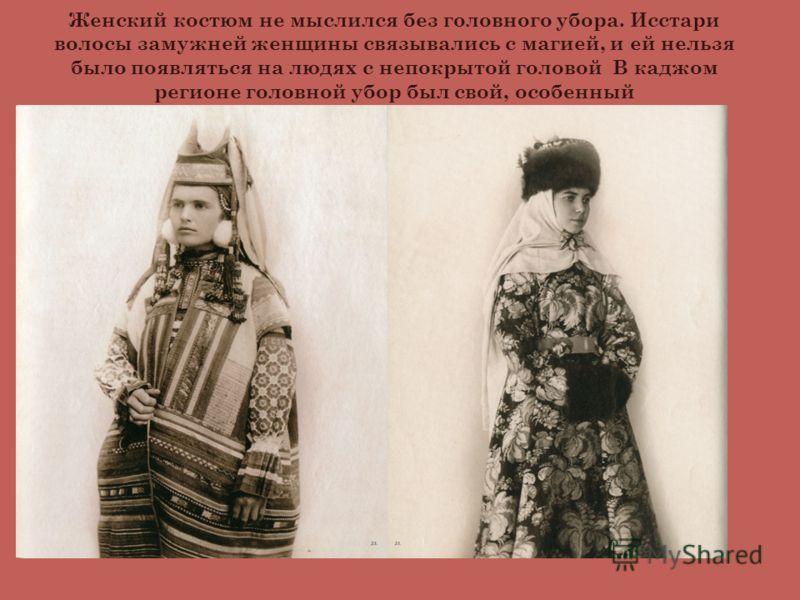 Женский костюм не мыслился без головного убора. Исстари волосы замужней женщины связывались с магией, и ей нельзя было появляться на людях с непокрытой головой В каджом регионе головной убор был свой, особенный.