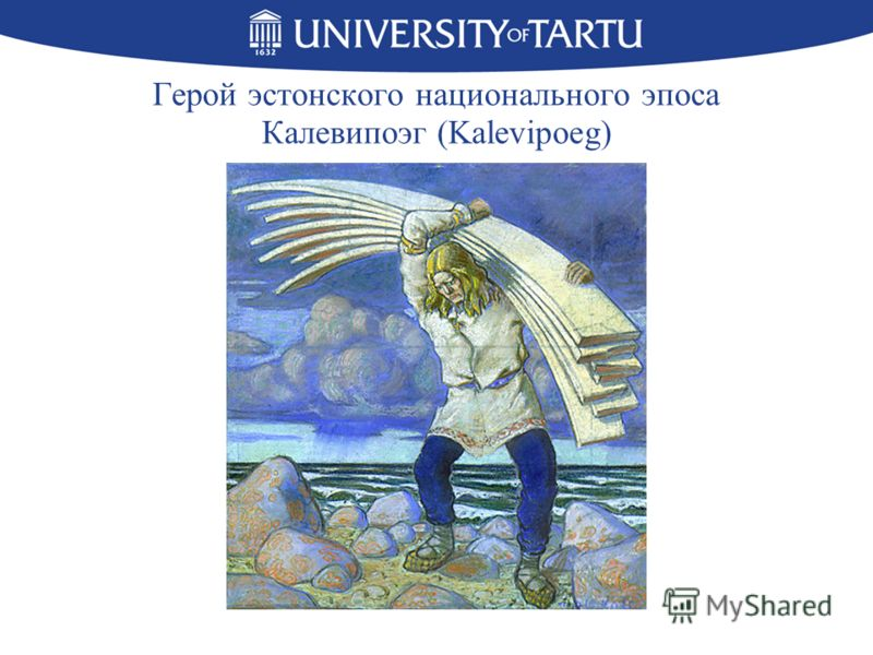 Герой эстонского национального эпоса Калевипоэг (Kalevipoeg)